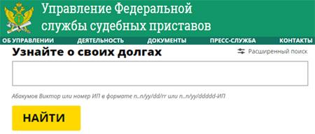 Проверка долгов в Ростове